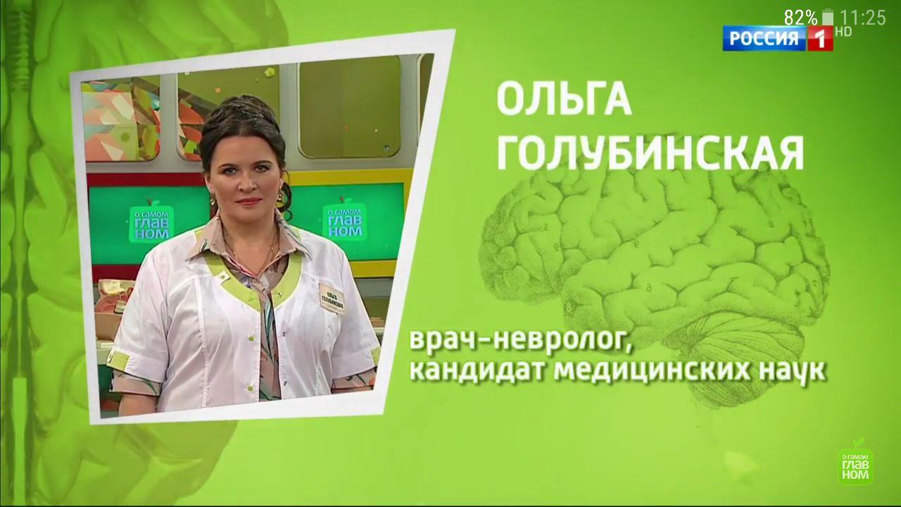 Невролог Голубинская Ольга Ивановна на телевидении